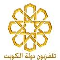 تلفزيون دولة الكويت icon