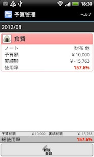 家計簿 MoneyNote- screenshot thumbnail