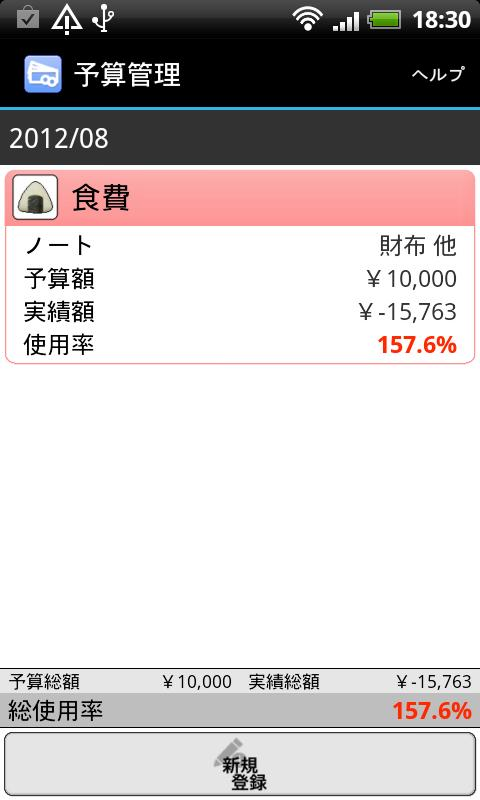 家計簿 MoneyNote- screenshot