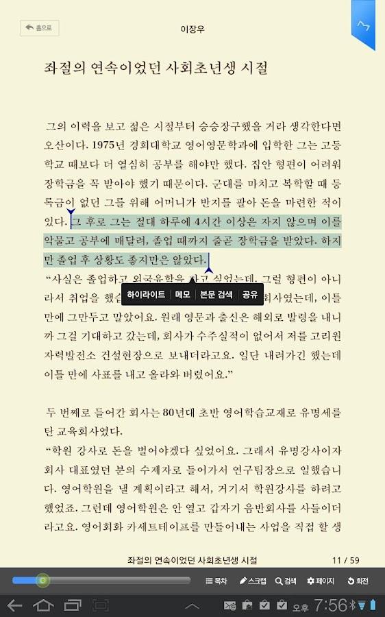 조서환 - 리더를 읽다 시리즈(무료책) - screenshot