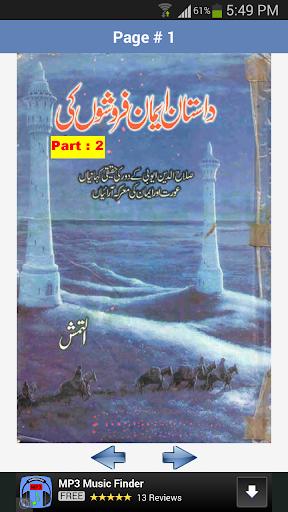 Part-2 Dastan Iman Farosho ki
