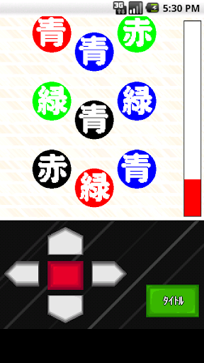 免費解謎App|カラー!ブレイン!|阿達玩APP