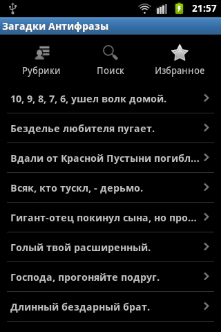 Загадки с ответами- screenshot
