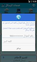 Screenshot of رسائل بداية قناة بدايه