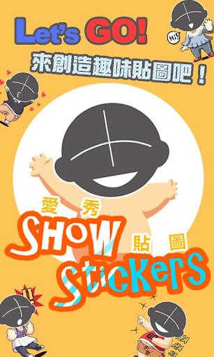 愛秀貼圖 Show Stickers
