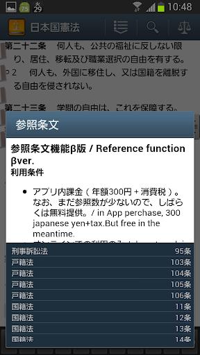 Japanese Law Dictionary 2.915 screenshots 3