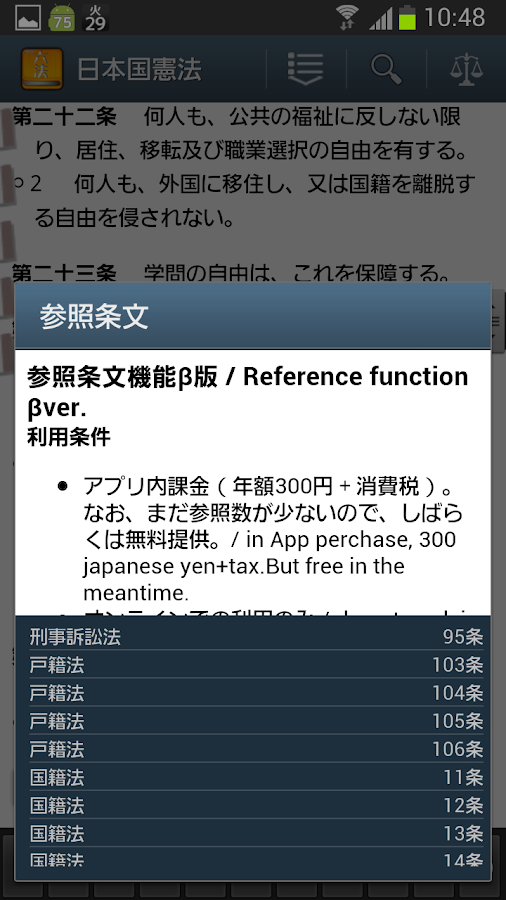 Japanese Law Dictionary- screenshot