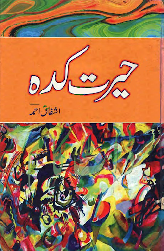 Hairat Kadah by Ashfaq Ahmed