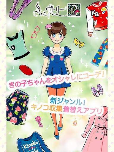 【免費休閒App】きのこガーリー2-キノコ収集着せ替え放置シミュレーション!-APP點子