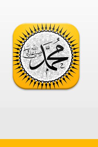 احاديث محمد رسول الله