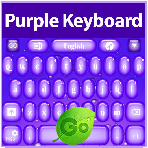 紫色的键盘 LOGO-APP點子