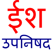 Isha Upnishad In Hindi