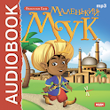 Аудиокнига Маленький Мук icon