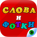 Слова и Фотки icon