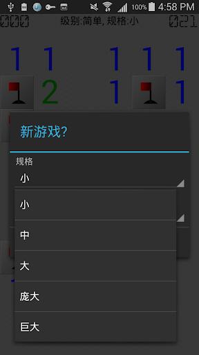 【免費解謎App】經典掃雷-APP點子