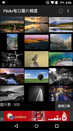 Flickr每日圖片精選