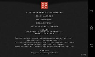 Screenshot of 豆助~和風総本家 八、九、十代目豆助写真集