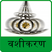 Vashikaran Mantra in hindi