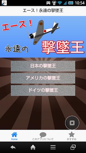 エース!永遠の撃墜王〜ゼロ戦とライバル達の激闘史〜