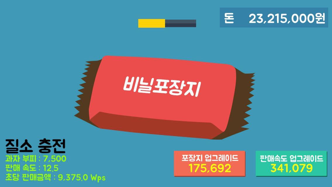 대 포장시대 - screenshot