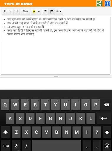 【免費通訊App】Type In Hindi-APP點子