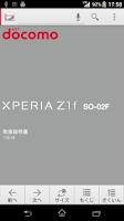 Screenshot of SO-02F 取扱説明書