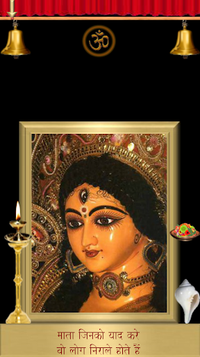 Goddess Durga Puja and Aarti