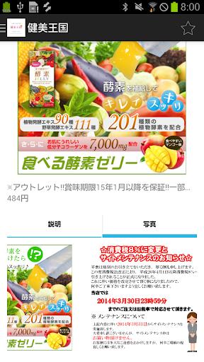 無料购物Appの健美王国 楽天市場店ー健康と美容の王国|記事Game