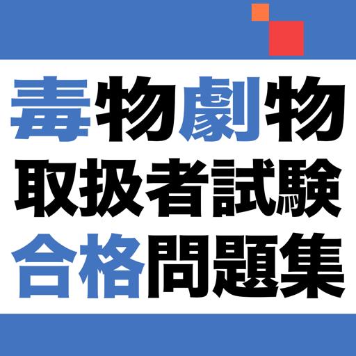 毒物劇物取扱者試験 合格問題集アプリ app (apk) free download for Android/PC/Windows
