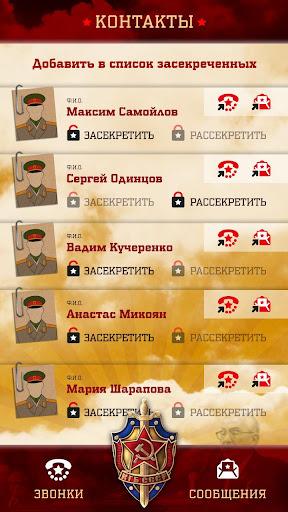 玩通訊App|克格勃: 保密短信 与通讯录免費|APP試玩
