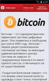 ИнстаФорекс Биткоин screenshot