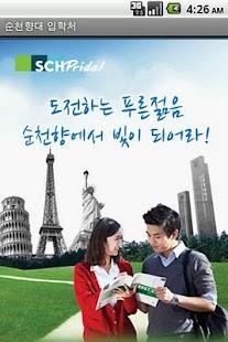 순천향대학교 입학처- screenshot thumbnail