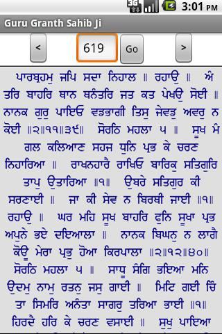 iGranth Gurbani Search - screenshot