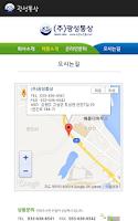 Screenshot of 광성통상,수입수산물,가리비,대게,조개