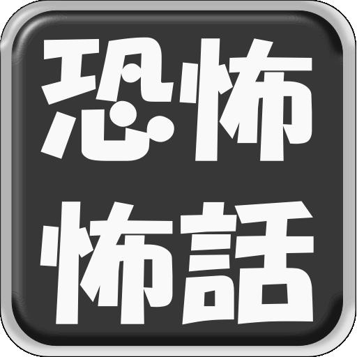 恐怖!怖い話 娛樂 App LOGO-APP試玩