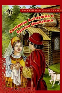 Russian Fairy Tale for Kids- screenshot thumbnail
