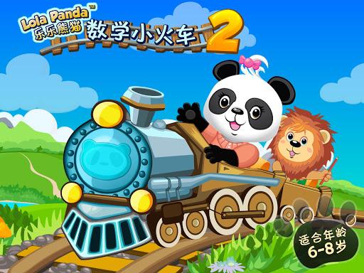 乐乐的数学小火车2