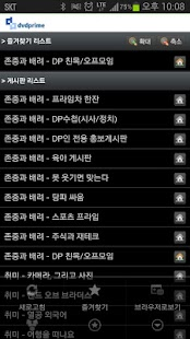 DVDPrime 브라우저앱 - screenshot thumbnail