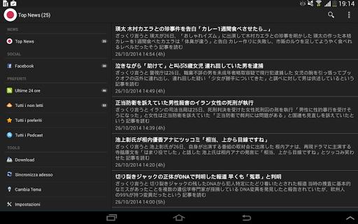 免費下載新聞APP|日本のニュース app開箱文|APP開箱王