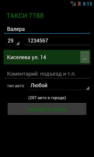 Такси 7788