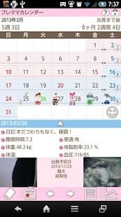 Premama Calendar Free - screenshot thumbnail