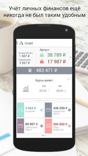 Count - удобный учёт финансов