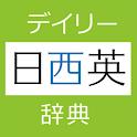 デイリー日西英・西日英辞典 (三省堂) icon