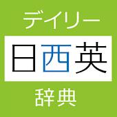 デイリー日西英・西日英辞典 (三省堂)
