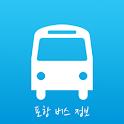 NEW 포항버스