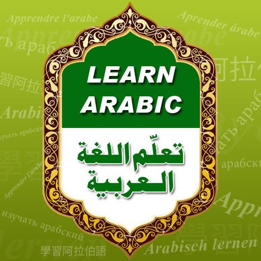 學習阿拉伯語 教育 App LOGO-APP開箱王