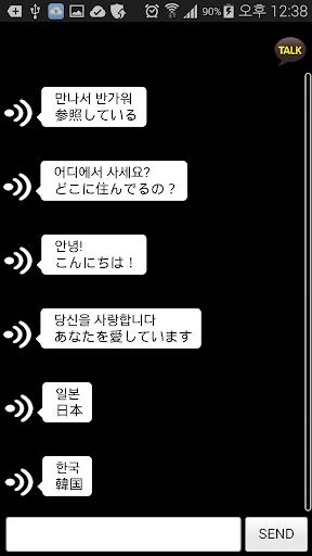 韓日 日韓自動翻訳 - チャットするように日本語通訳機