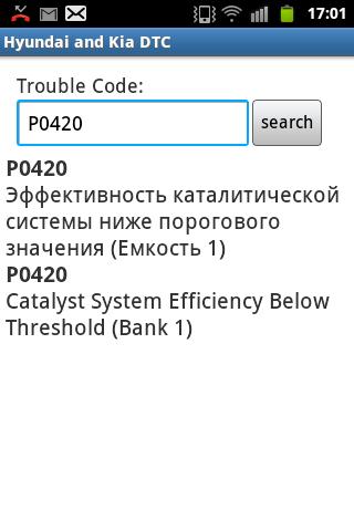 Hyundai and Kia DTC RUS FREE