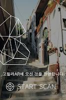 Screenshot of 고릴라AR