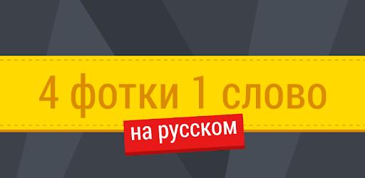 Скачать игру 4 фотки 1 слово для Android на русском [бесплатно ... | 250x512